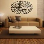 Ev-Dekorasyonunda-Arap-Kaligrafisi